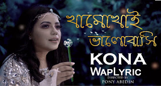 Kona Song Lyrics Bangla Movie Songs