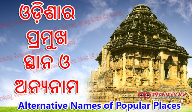 List of Famous Places of Odisha and Their Alternative Names or Namesake (Odia Text)