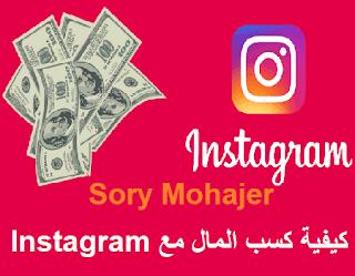 كيفية كسب المال مع Instagram