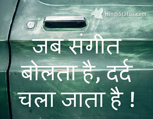 When Music Speaks - HindiStatus