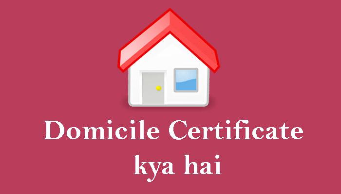 Domicile Meaning in Hindi – Domicile Certificate क्या होता है ?