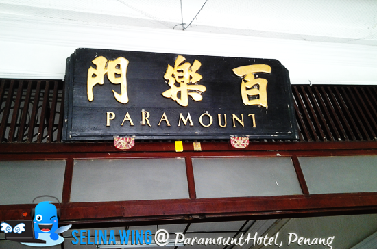 Old Paramount Hotel Rooms For Rent Seattle