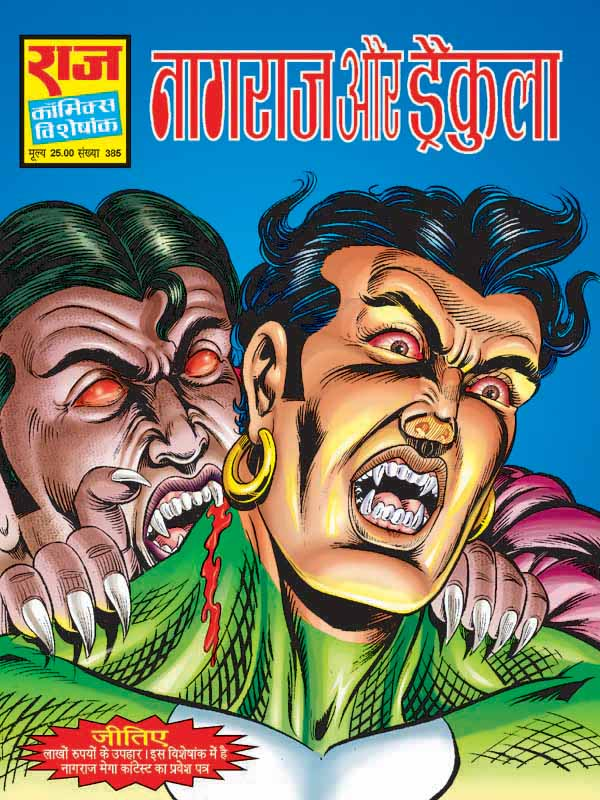 Free Hindi Comics Nagraj Aur Dracula - Nagraj Comics Free Download-3287