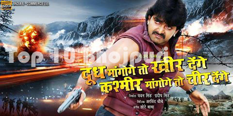 Pawan Singh Bhojpuri movie Doodh Mangoge To Kheer Denge Kashmir Mangoge Cheer Denge  2016 wiki, full star-cast, Release date, Actor, actress, Song name, photo, poster, trailer, wallpaper