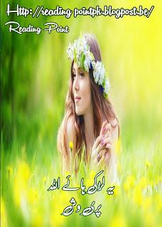 Yeh Larki Haye Allah by Pari Vash Episode 1 to 10 Online Redaing