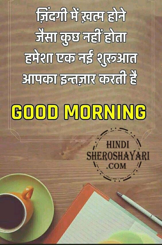 suprabhat image with best quotes
