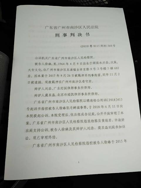 徐琳判决书(图)