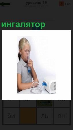 Девочка дышит аппаратом ингалятор, для облегчения дыхания и профилактики