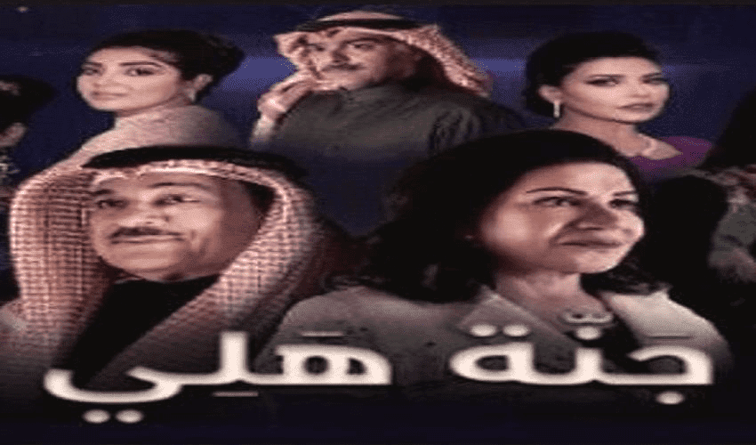 مسلسل جنة هلي الحلقة 15