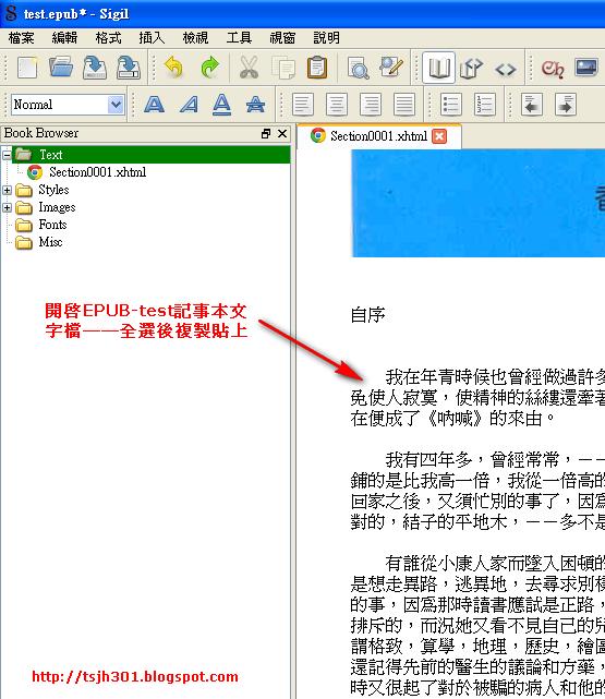 無情真實的未來事件: 電子書編輯軟體Sigil-0.2.4:製作電子書教學