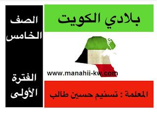 https://www.manahij-kw.com/2018/10/My-Kuwait.html