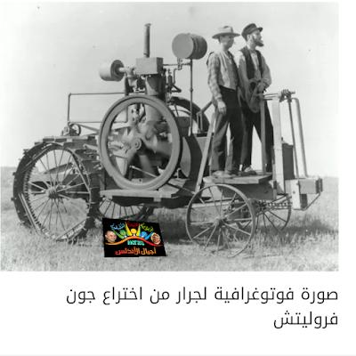 اختراع أحدث ثورة في الفلاحة وتغيّر المفاهيم القديمه عن الفلاحه  من القديم للحديث