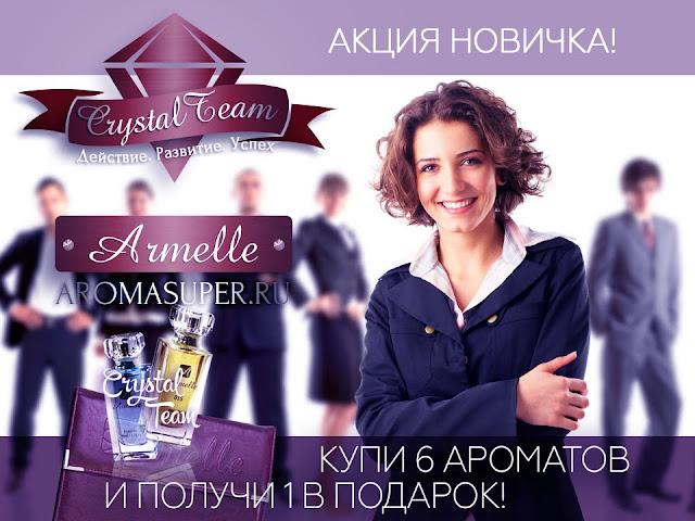 Постоянная акция для новичков. Официальный сайт компании Армэль http://armelle.world/70006406