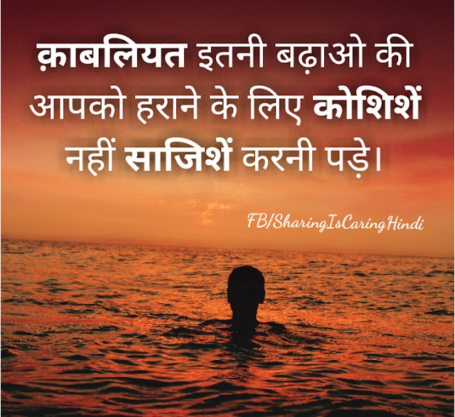 Anonymous Hindi Quotes on Motivation, Inspiration,
