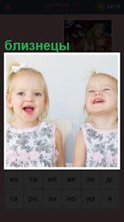 651 слов стоят две девочки близнецы 19 уровень
