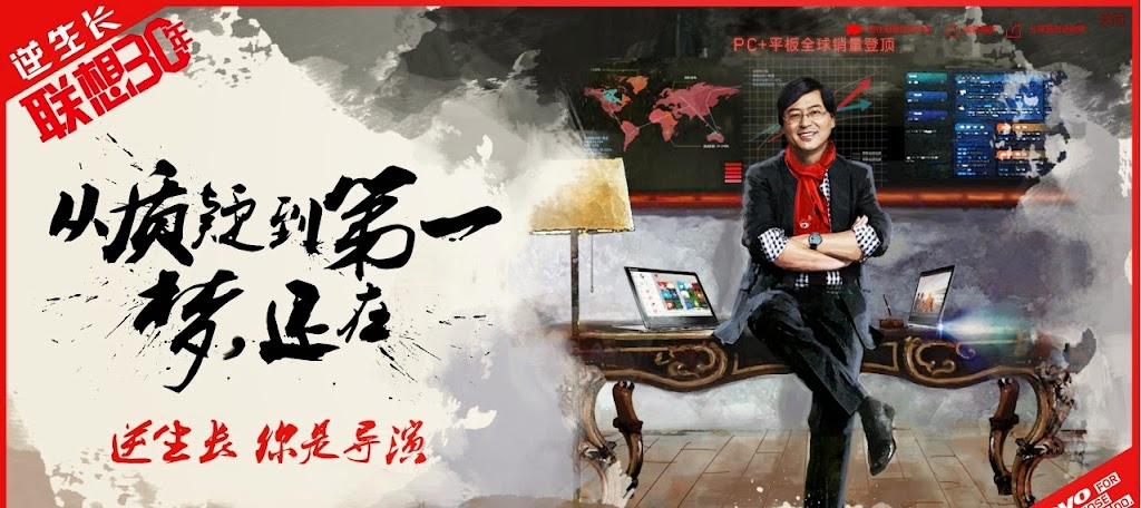 聯想財報亮眼 ! 楊元慶嗆:向蘋果、三星、惠普、戴爾發動攻擊