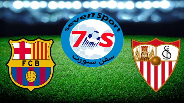 موعدنا مع  مباراة برشلونة واشبيلية بتاريخ 23/01/2019  كاس اسبانيا