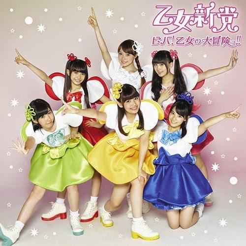 [MUSIC] Otome Shinto – Viva! Otome no Dai Boken!! 乙女新党 –  ビバ ! 乙女の大冒険っ!!  (2014.11.26/MP3/RAR)