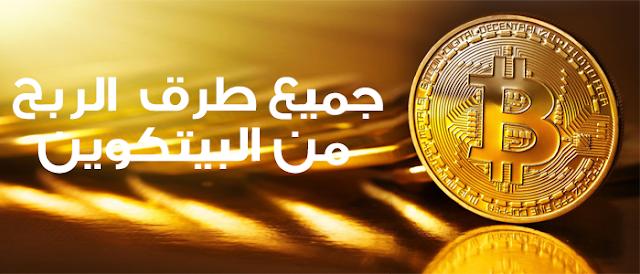 Image result for الربح من البيتكوين