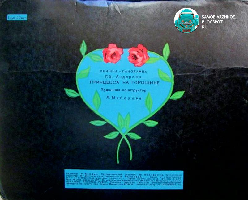 Детские книги СССР. Принцесса на горошине Лия Майорова книга-раскладушка, панорама СССР 1972 год