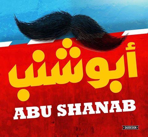فيلم أبو شنب