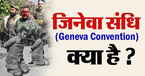 Geneva Convention Act
