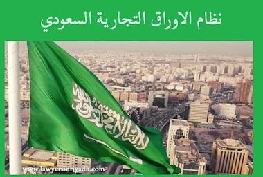 نظام الاوراق التجارية السعودي الجديد