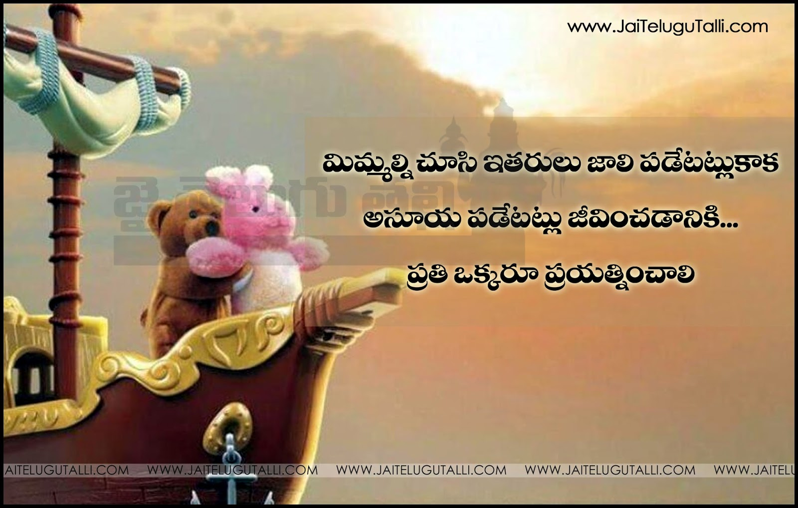 Sayings On Life Inspirational Quotes Inspirational Quotes In Telugu Life Motivational Thoughts And