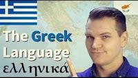 Βρετανός Youtuber Αποθεώνει Την Ελληνική Γλώσσα❗ ➤➕〝📹ΒΙΝΤΕΟ〞