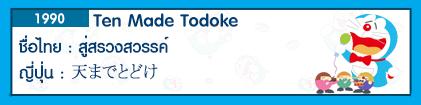 http://baiduchan-thaisub.blogspot.com/2016/05/ten-made-todoke.html