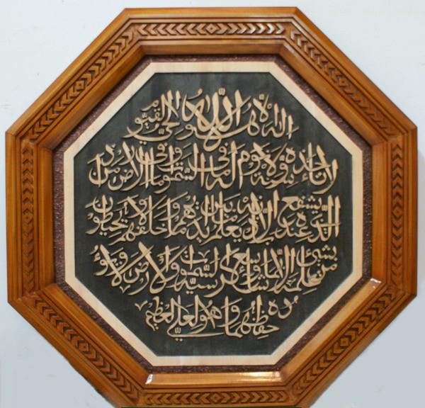 islamic wall frames