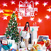 "Taobao 12.12 SALE + Tmall World's ""Secret Santa Box"" Roadshow"