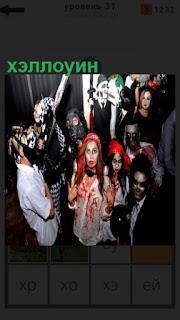 разукрашенные люди в масках на празднике хэллоуин