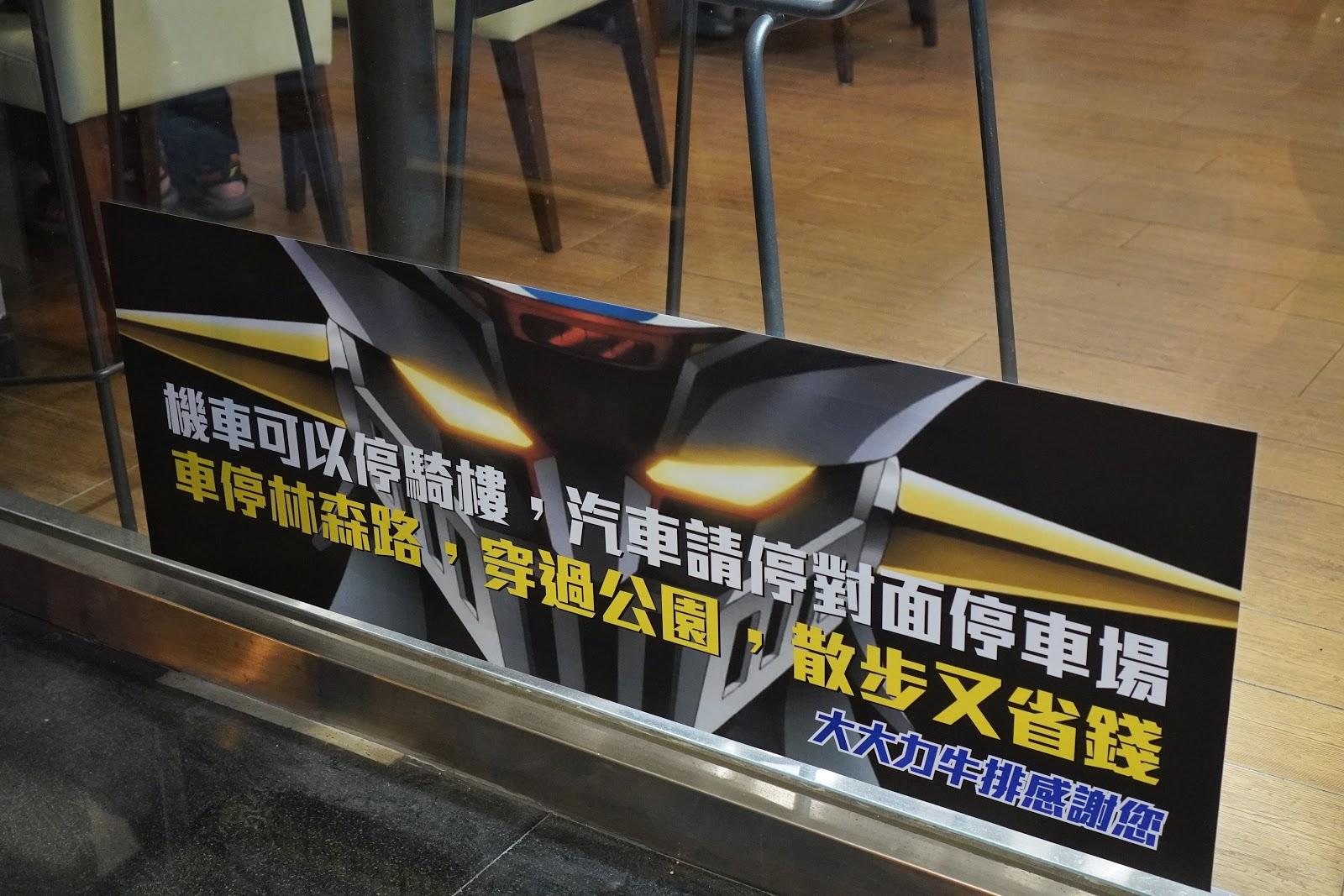台南東區美食【大大力牛排館】停車資訊