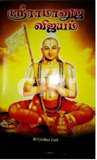 Sri Ramanuja Vijayam
