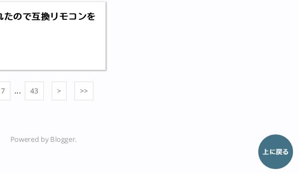 """【自分用】""""上に戻る""""【メモ】_1"""