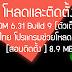 IDM 6.31 Build 9 [ตัวเต็ม] ถาวร ไทย โปรแกรมช่วยโหลดที่ดีที่สุด [สอนติดตั้ง ] 8.9 MB