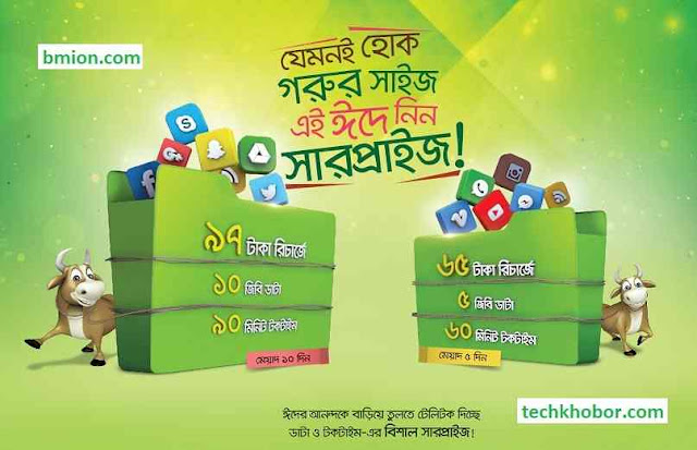 Teletalk-EiD-Offer-10GB-97Tk-and-5GB-65Tk