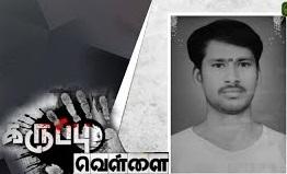 Karuppu Vellai 21-10-2016 Gang of Friends turn murderers
