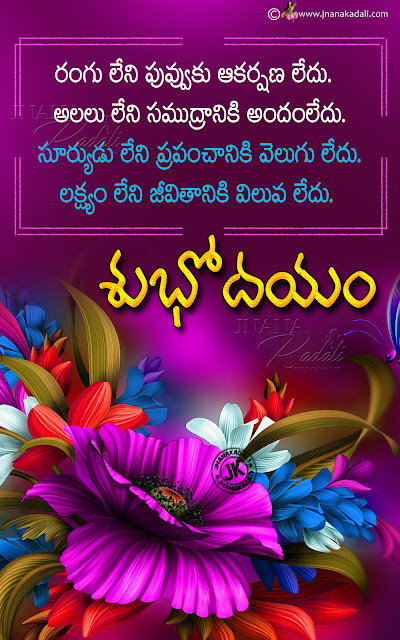 telugu motivational sayings, good morning quotes in telugu, famous online good morning quotes, daily telugu motivational quotes
