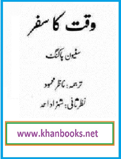 Waqt Ka Safar Urdu By Stephen Hawking Pdf Book Name: Waqt Ka Safar Writer: Stephen Hawking Translator: Nazir Mehmood.