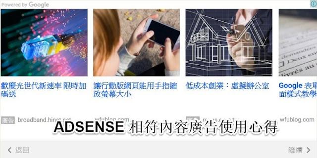 Adsense 相關文章廣告 (相符內容功能) 使用心得