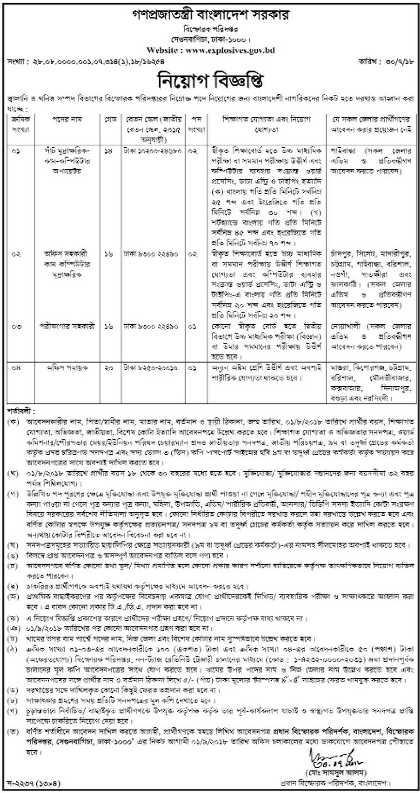 Department of Explosives Job Circular 2018