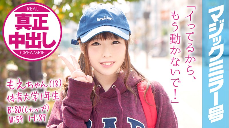 MMGH-033 もえちゃん(18)体育大学1年生 マジックミラー号 10代美少女が童貞のフリをした性獣男優に激ピストンされ真正中出し!