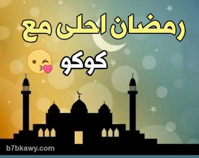 رمضان احلى مع كوكو
