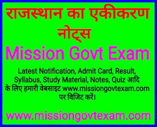 Rajasthan ka ekikaran notes in hindi