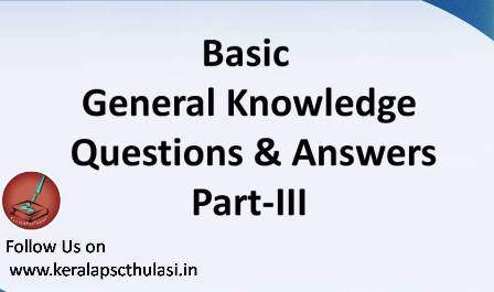 Basic General Knowledge Questions and Answers - Part 3 - Kerala PSC Thulasi