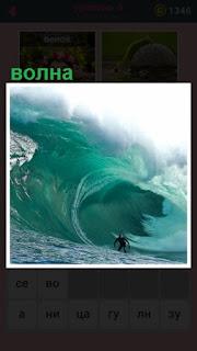651 слов на высокой волне занятие серфингом 9 уровень