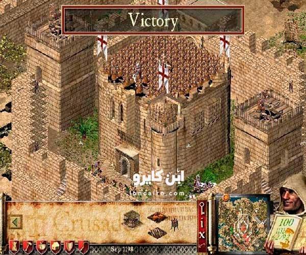 لعبة صلاح الدين الايوبي القديمة