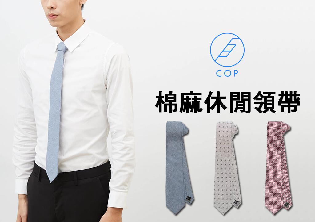 棉麻休閒領帶